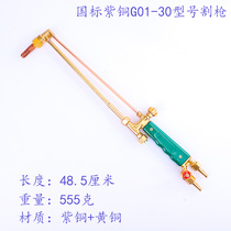 Shot suction torch torch oxygen acetylene Gg01-30 all copper stainless steel gas 100 stainless steel
