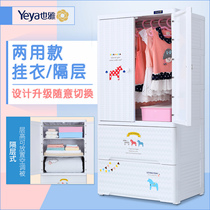 Yeya also Ya plastic multi-storey storage cabinets baby baby wardrobe hanging compartment dual-use simple wardrobe collapsible partitions