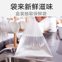 Another point of fresh bag household economic equipment thickened removable large trumpet tear kitchen disposable food bag