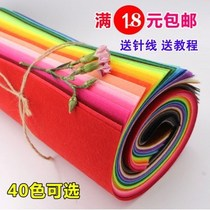 Large volume thickened non-woven non-woven fabric 1mm color felt cloth background cloth kindergarten handmade diy material