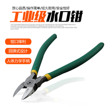 Water mouth pliers Japanese model flat cut wire pliers industrial grade 5-inch mini bias pliers Germany electronic diagonal pliers