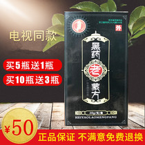 TV with the same paragraph Black Medicine old Meng Fang Wang Laolao protruding side to wipe the waist old cream waist and leg pain neck knee to wind cream