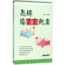 How to name your baby Wang Wei 9787518603145 Golden Shield Press.