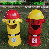 Fire hydrant trash environmental garbage classification trash cartoon kindergarten outdoor trash community trash