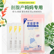 Imported 3M caesarean section surgery 1545pp beauty seam-free tape scar paste reduce Zhang prevention scar