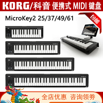 KORG MicroKey2 25 37 49 61 air co-tone nouveau clavier midi portable usb