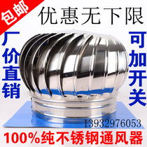 500 type stainless steel without power hood roof ventilator ventilator ventilation ball exhaust fan exhaust fan ball
