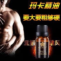 Boyfriend JJ external penis essential oil development short small oil male private parts cavernous secondary massage increased hardness coarse