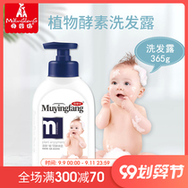 Mother and Child Workshop flagship store childrens shampoo baby newborn shampoo baby shampoo baby shampoo dew 365g.