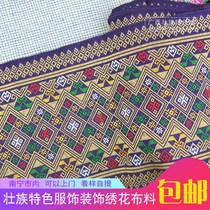 Authentic zhuangjin cloth Guangxi ethnic pattern brocade high quality embroidery decorative fabric cloth fabric lace