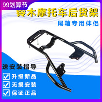 Suitable for GW250 GW250S GW250F motorcycle rear shelf rear box frame five-point fixed