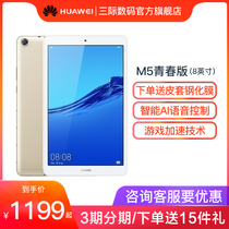 Huawei Huawei M5 youth version of the 8-inch tablet PC high-definition Android WiFi 4G callable tablet combo video tablet