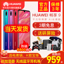 Interest-free day Huawei Huawei Enjoy 9 official website official flagship store genuine mobile phone mate20pro imagine 9 enjoy 9plus glory
