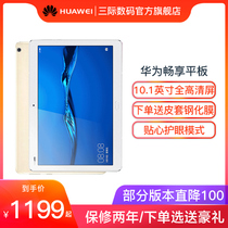 (Part of the version straight down 100) Huawei Huawei Huawei Enjoy Tablet 10 1-inch tablet M5 Youth Version 2018 new tablet Android phone combo