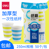 (50)effective thickened disposable paper cup advertising office business 250ml small cup hot water cup office supplies home 9560