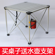 Outdoor folding table and chairs self-drive tour all-aluminum car ultra-light portable beach leisure picnic barbecue table