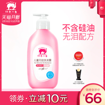 Red Elephant Child Shampoo 3-15-year-old male girl genuine infant baby without silicone oil shampoo
