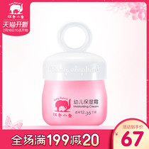 Red Elephant Toddler Moisturizing cream 50g child face cream Baby Moisturizer moisturizing water child skincare face cream