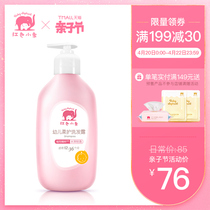 Red baby elephant toddler soft Care Shampoo 530ml childrens shampoo no silicone oil natural childrens shampoo cream