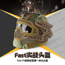 2018 new fast full face protection PJ wire protective helmet integrated tactical mask helmet protective helmet