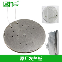 Guo Ren brand TDP lamp physiotherapy heating plate heater therapy device element plate radiation plate electric roasted lamp accessories