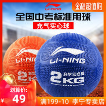 Li Ning inflatable solid ball in the test dedicated 2kg Junior High School students physical examination standard rubber shot genuine