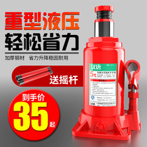 Jack car car with 2 tons 3 tons hand wrench Qianjin top off-road tools car hydraulic vertical Jack