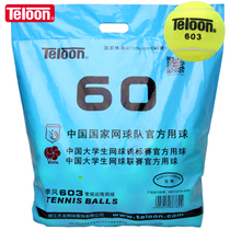 (teloon Dragon flagship store) professional training tennis high elastic wear 801 resurrection 603 genuine