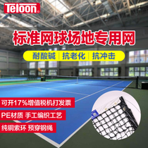 Teloon tennis net standard venue PE material tennis net tennis net match with wire rope