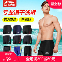 Li Ning swimming pants mens boxer swimsuit mens five shorts anti-embarrassing quick-drying large size mens Tide set swimsuit