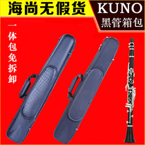 KUNO nine wild drop B adjustable clarinet black tube package one accompanying bag backpack bag free removal package