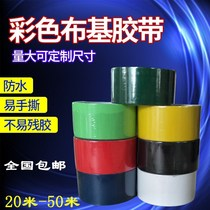 Color cloth tape super-strong single-sided cloth tape red blue high temperature non-residue tape base tape custom