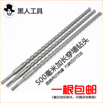 Black tool lengthened impact drill bit through the wall drill bit 500mm hammer drill concrete round handle square handle four pit