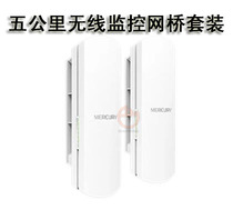 Mercury 5G wireless bridge CPE outdoor directional 5km high power wifi elevator monitoring AP MWB505