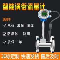 Intelligent electronic vortex Flow meter compressed air steam sensor Digital display pipeline gas liquid water