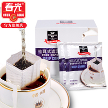 Chunguang Food Hainan Specialty flushing robusta hanging ear Type filter coffee 80g Chinese flavor