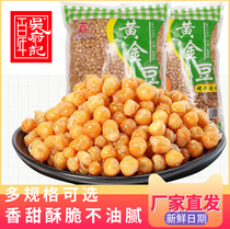 Century Wu Fu Kee crispy crispy golden beans 4 5 kg loaded roast beef flavor fried peas whole box of beans snacks