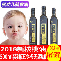 Cold pressed pure walnut oil baby walnut oil DHA baby food supplement infant edible oil Wild No add 500ml
