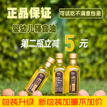 Wild cold squeezed pure walnut oil dha baby walnut oil baby eating infant auxiliary food without adding 120ml