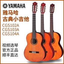 Yamaha classical small guitar CGS102A 103A 104A childrens guitar