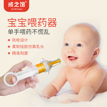 Ring of the museum feeding device baby newborn baby children drink water feeding device anti-choking dropper feeding device