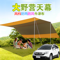 Outdoor tent canopy picnic camping simple awning rain canopy Beach Leisure camping oxford cloth canopy