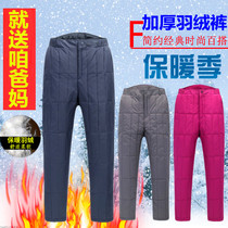 Ya deer Middle-aged down pants male outside wear thickened tight high waist old man father inner gall pants warm female cotton pants winter