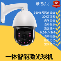 6 inch xomai movement 2 million H 265 Network HD Dome Outdoor Waterproof zoom 360 degree surveillance camera