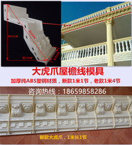 European-style components cast-in-place plastic steel Tiger Claw roof line yin and Yang angle mold Eaves line outside the corner angle mold