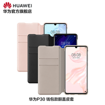 Huawei Huawei P30 wallet models flip cover leather Huawei phone case protective shell waterproof anti-fouling business admission