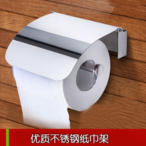 Thickened stainless steel toilet carton toilet tissue box bathroom roll tray toilet paper towel rack roll roll paper rack.
