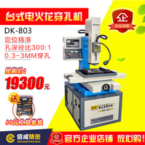 DK-803 EDM perforating machine small hole machine CNC punching desktop vertical EDM perforating machine small hole machining