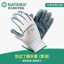 World up gloves nitrile gloves FS0401 Palm dipped gloves protective gloves FS0402 stick fingers flexible FS0403