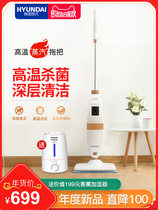 Korean modern high-temperature steam mop home wiping mop handheld multi-function high-temperature cleaning machine in addition to mite sterilization